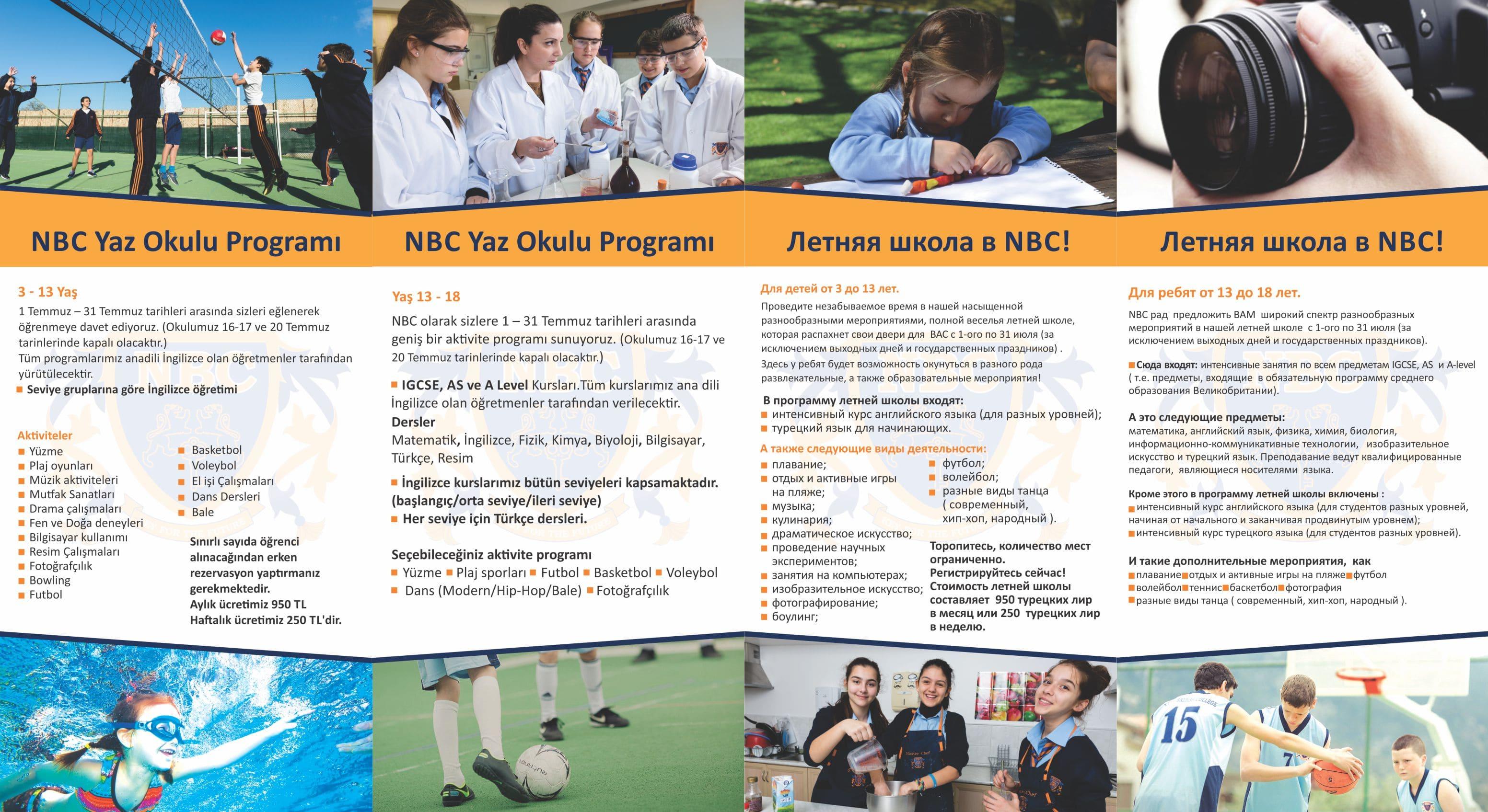 Дошкольное образование. Necat British College